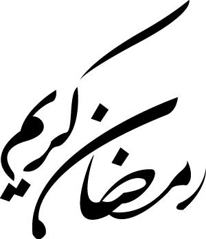 Ramadan khat