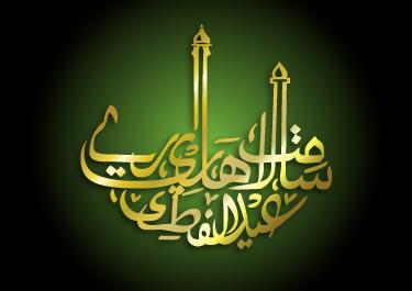 Selamat Hari Raya to all.. Maaf Zahir Batin..