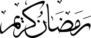 Ramadan Kareem Khat