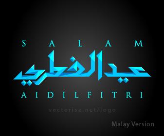 Salam Aidilfitri 2013