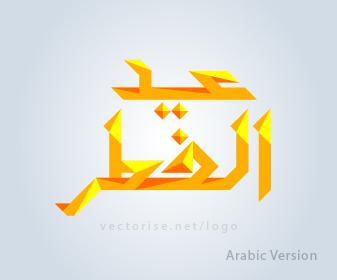 EidulFitr 2013