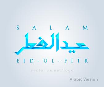 Salam EidulFitr 2013