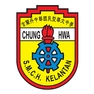 SMJK Chung Hwa, Kelantan