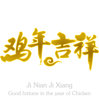Vector Gong Xi Fa Chai 2017 - Year of Chicken
