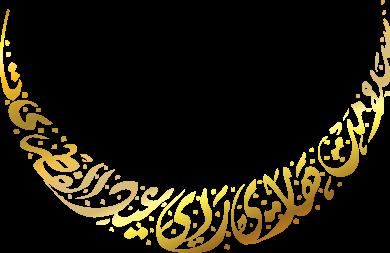 Images Vectorise Logo Ketupat Selamat Hari Raya Aidilfitri
